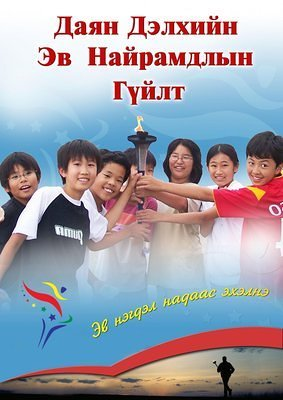 World Harmony Run in Mongolian_Shcool