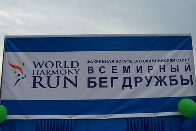 World Harmony Run in Irkutsk, Russia 2008