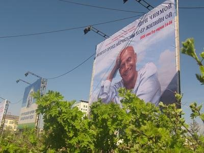 Billboard for Sri Chinmoy's visit 2nd anniversary