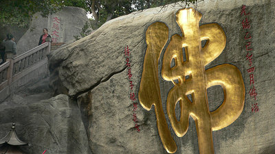 "This golden inscripture means ""Buddha"""