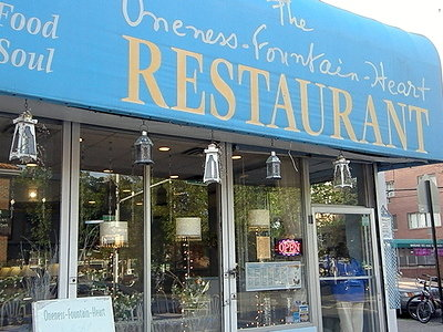 Oneness-Fountain-Heart Restaurant - Jamaica Queens